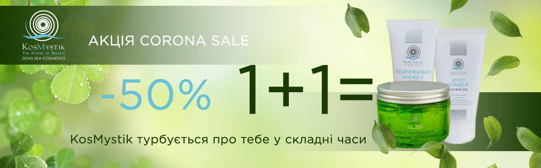 Corona Sale